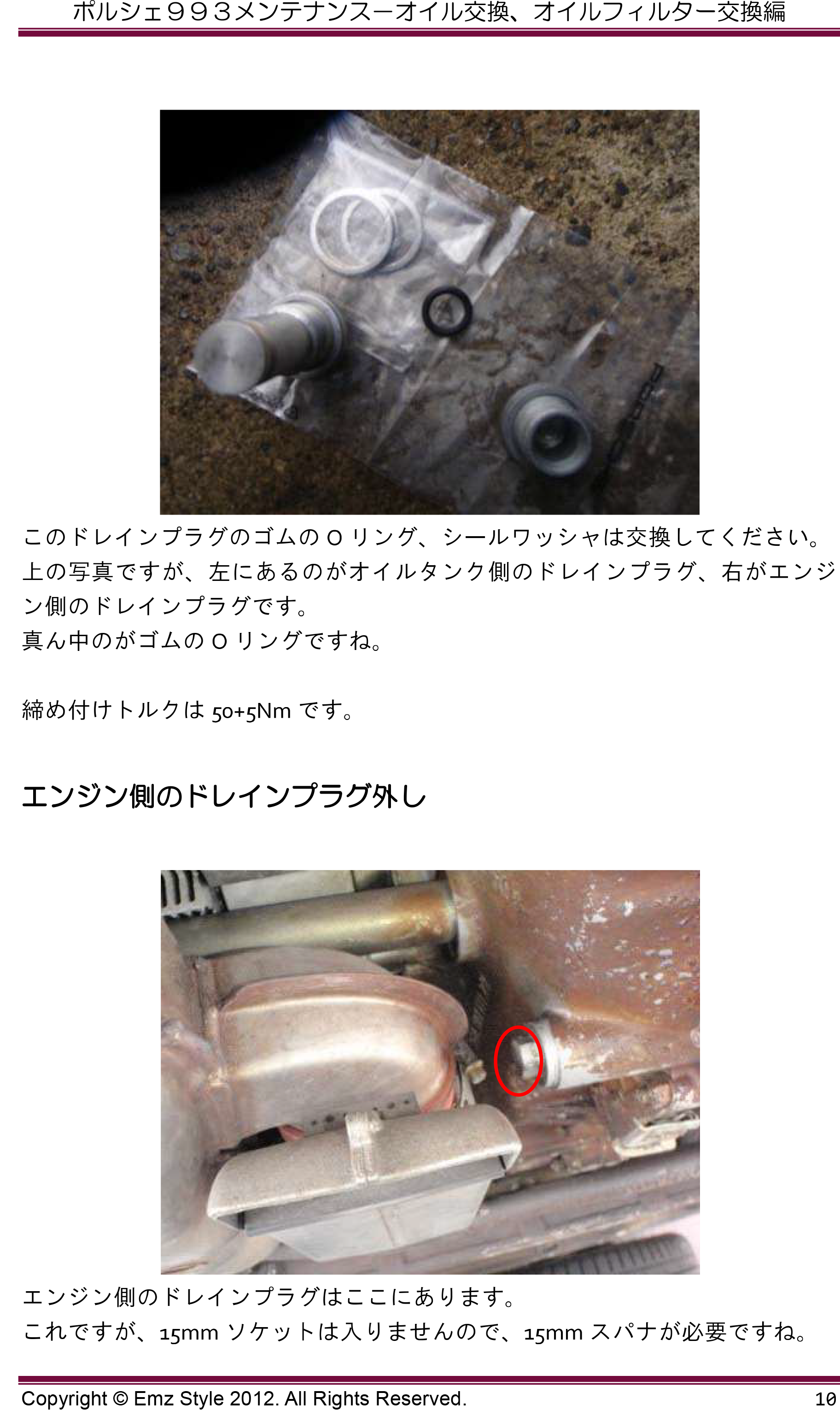 ポルシェ993メンテナンス エンジンオイル、エンジンフィルター交換編